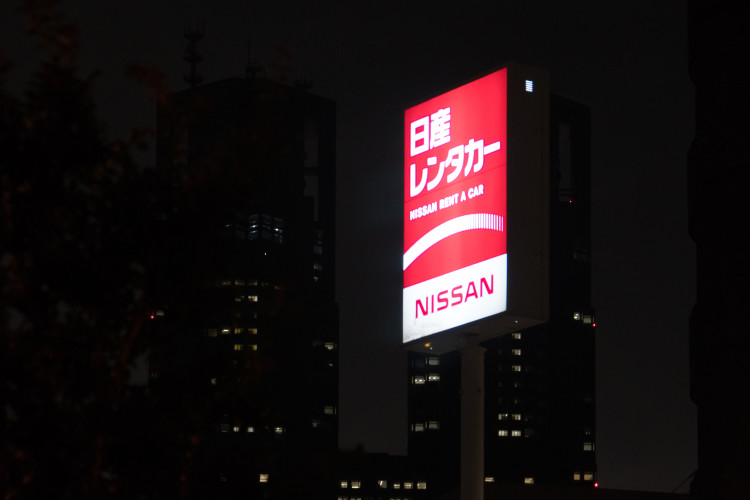 Nissan rent a car sign in Shinjuku, Tokyo
